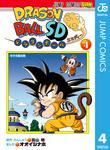 ドラゴンボールSD 4-電子書籍
