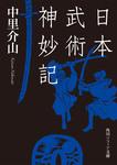 日本武術神妙記-電子書籍
