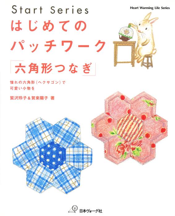 はじめてのパッチワーク「六角形つなぎ」-電子書籍-拡大画像