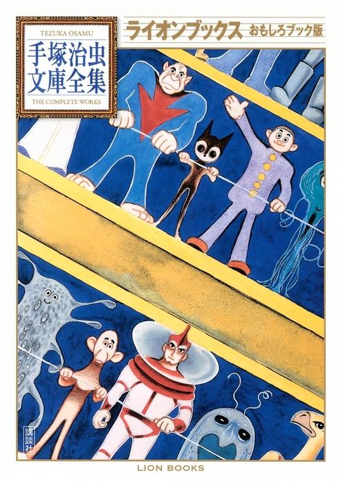 ライオンブックス おもしろブック版 手塚治虫文庫全集拡大写真