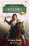 完全なる騎士-電子書籍