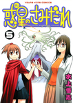 Hoshi no Samidare The Lucifer and Biscuit Hammer / 5-電子書籍