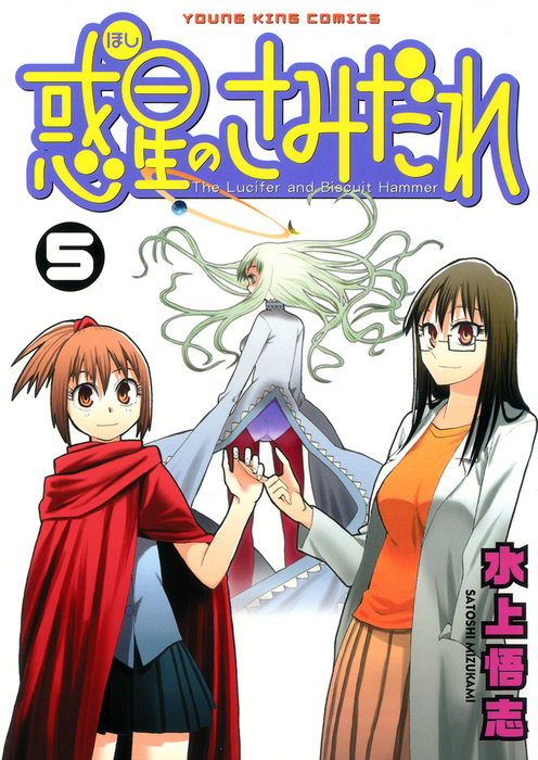 Hoshi no Samidare The Lucifer and Biscuit Hammer / 5-電子書籍-拡大画像