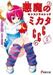 悪魔のミカタ666(5) モンストラムレッド-電子書籍