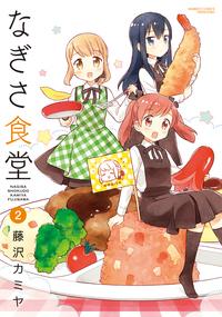 なぎさ食堂(2)-電子書籍