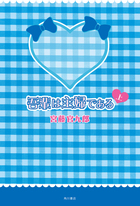 「吾輩は主婦である(角川書店単行本)」シリーズ