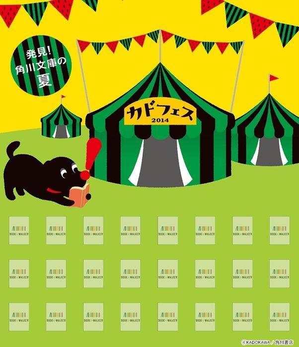 「ハッケンくん」電子版カドフェス2014 きせかえ本棚【購入特典】拡大写真
