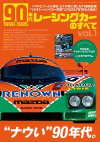 ニューモデル速報 歴代シリーズ 90年代レーシンク?カーのすへ?て Vol.1