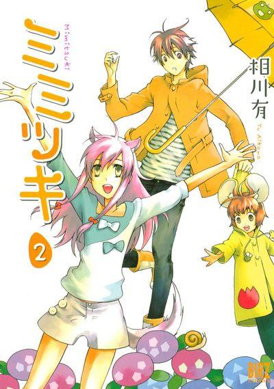 ミミツキ (2)-電子書籍