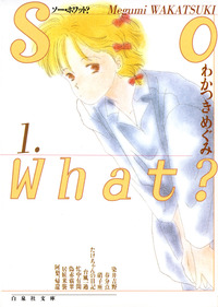 So What? 1巻