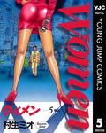 Women―ウィメン― 5-電子書籍