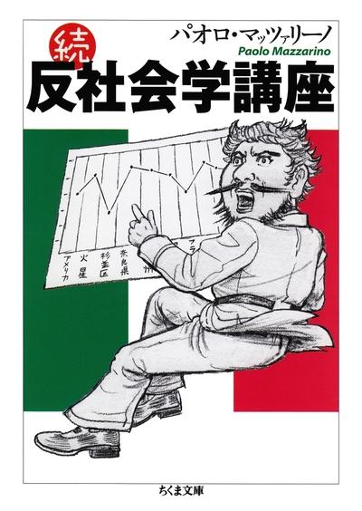 続・反社会学講座-電子書籍