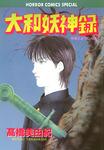 大和妖神録-電子書籍