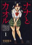 【期間限定 無料お試し版】ナナとカオル Black Label 1巻-電子書籍