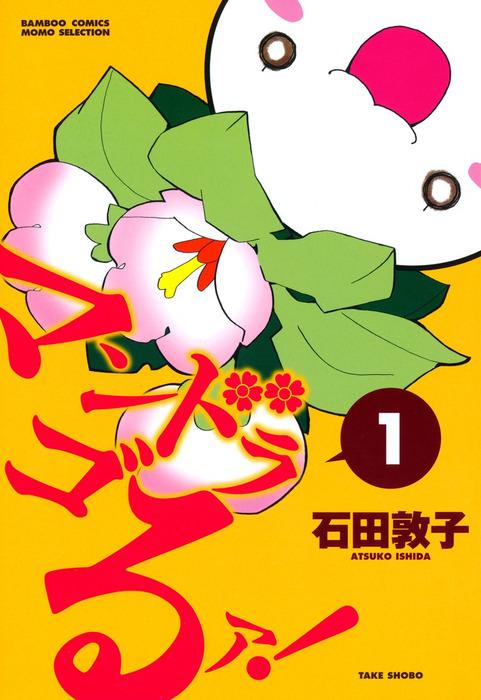 マンドラゴるァ! (1)-電子書籍-拡大画像