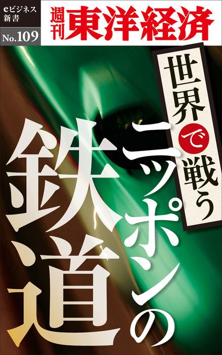 世界で戦うニッポンの鉄道―週刊東洋経済eビジネス新書No.109拡大写真
