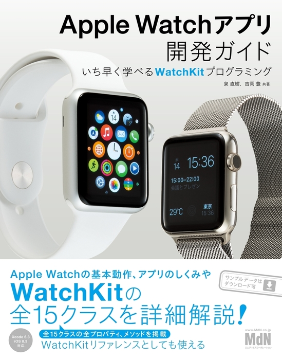 Apple Watchアプリ開発ガイド いち早く学べるWatchKitプログラミング拡大写真