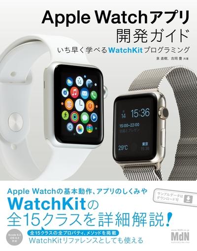 Apple Watchアプリ開発ガイド いち早く学べるWatchKitプログラミング-電子書籍