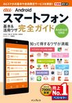 できるポケット au Androidスマートフォン 基本&活用ワザ 完全ガイド Android 5対応-電子書籍