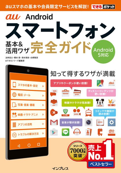 できるポケット au Androidスマートフォン 基本&活用ワザ 完全ガイド Android 5対応拡大写真