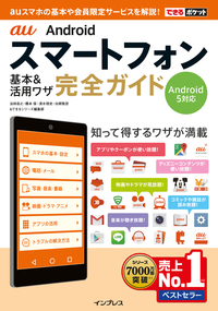 できるポケット au Androidスマートフォン 基本&活用ワザ 完全ガイド Android 5対応