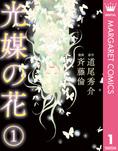 光媒の花 1-電子書籍