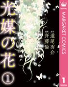 光媒の花(マーガレットコミックスDIGITAL)
