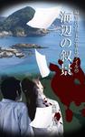編集長の些末な事件ファイル40 海辺の叙景-電子書籍