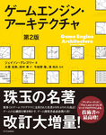 ゲームエンジン・アーキテクチャ 第2版-電子書籍