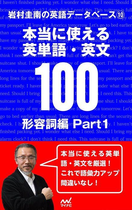 岩村圭南の英語データベース10 本当に使える英単語・英文100 形容詞編Part1拡大写真