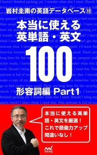 岩村圭南の英語データベース10 本当に使える英単語・英文100 形容詞編Part1
