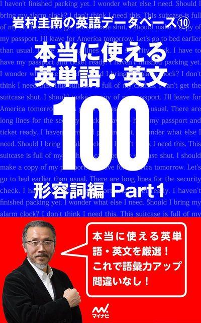 岩村圭南の英語データベース10 本当に使える英単語・英文100 形容詞編Part1-電子書籍