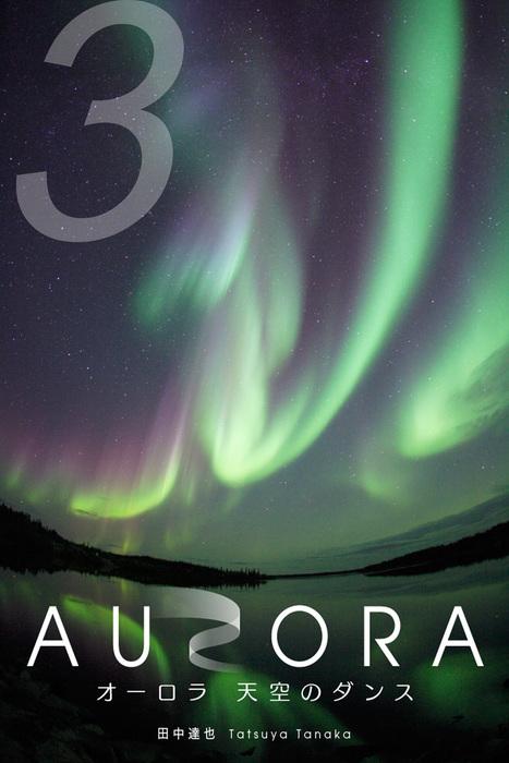AURORA 天空のダンス 3拡大写真