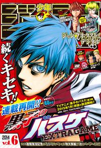 ジャンプNEXT!! デジタル 2014 Vol.6