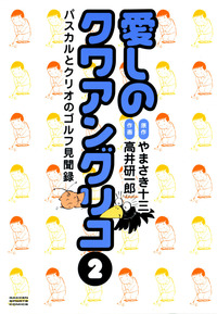 愛しのクワアングリコ 2 パスカルとクリオのゴルフ見聞録-電子書籍
