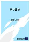 天才兄妹-電子書籍