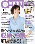 CHANTO 2017年 04月号-電子書籍