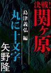 決戦!関ヶ原 島津義弘編 丸に十文字-電子書籍
