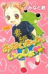 おねいちゃんといっしょ(4)-電子書籍