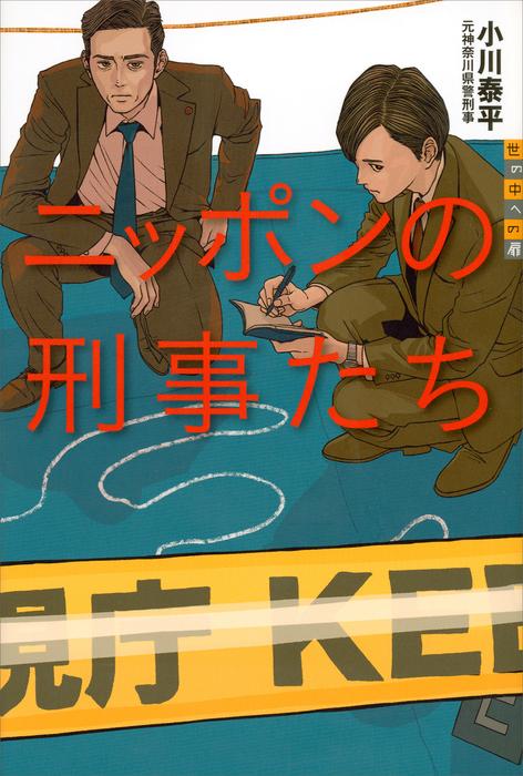 ニッポンの刑事たち拡大写真