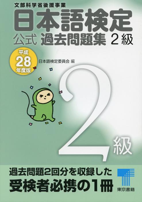 日本語検定 公式 過去問題集 2級 平成28年度版拡大写真
