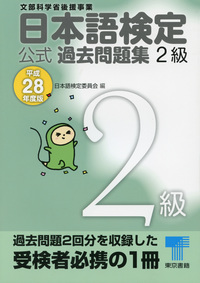 日本語検定 公式 過去問題集 2級 平成28年度版-電子書籍