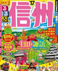 るるぶ信州'17-電子書籍