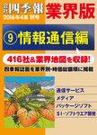 会社四季報 業界版【9】情報通信編 (16年秋号)-電子書籍