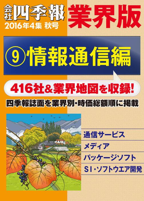 会社四季報 業界版【9】情報通信編 (16年秋号)拡大写真