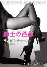 紳士の性癖-電子書籍