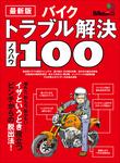 最新版 バイクトラブル解決ノウハウ100-電子書籍
