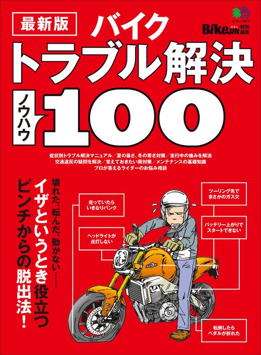 最新版 バイクトラブル解決ノウハウ100拡大写真