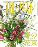 フローリスト2017年3月号-電子書籍