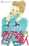 タケコさんの恋人(7)-電子書籍
